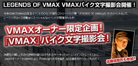 Vmax_event